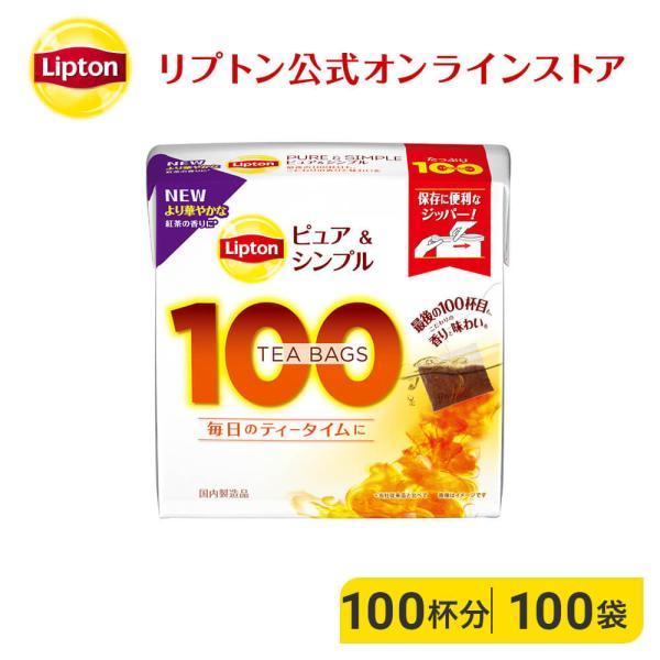 リプトン ティーパック リプトン 公式 無糖 ピュア&シンプル 100袋 ティーバッグ 紅茶