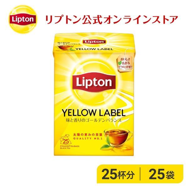 (公式) リプトン  イエローラベル ティーバッグ ピラミッド型 2.0g×25袋  紅茶 lipton|lipton-jp