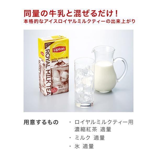 リプトン ロイヤル ミルク ティー