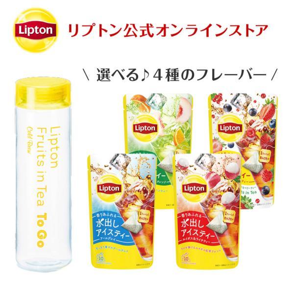 (公式) リプトン タンブラーセット デザインC レシピブック付き コールドブリュー ティーバッグ 12袋 アイスティー  lipton|lipton-jp