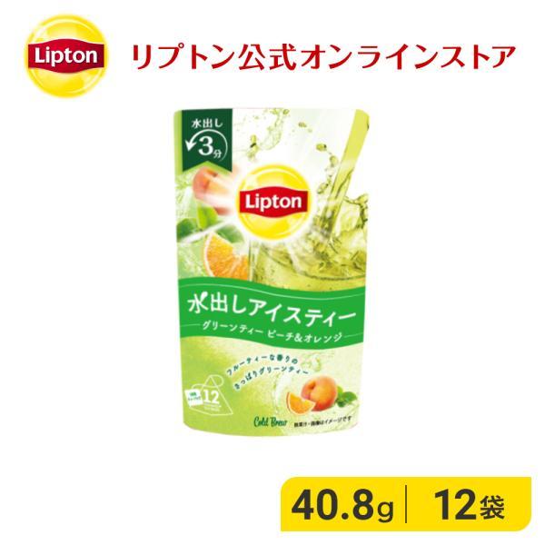 (公式) リプトン タンブラーセット デザインC レシピブック付き コールドブリュー ティーバッグ 12袋 アイスティー  lipton|lipton-jp|12
