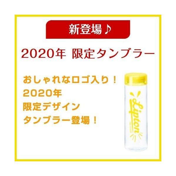 (公式) リプトン タンブラーセット デザインC レシピブック付き コールドブリュー ティーバッグ 12袋 アイスティー  lipton|lipton-jp|04