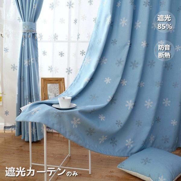 カーテン遮光90%1枚北欧風2色おしゃれオーダーカーテン厚地ドレープ防音断熱上品洗濯おすすめシンプル