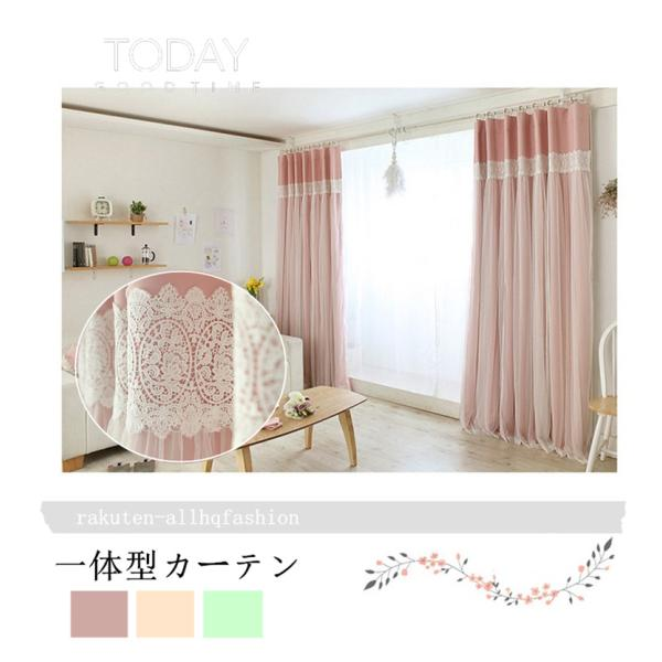 カーテン一体型カーテン1枚北欧風姫系かわいいおしゃれ厚地ドレープ防音断熱上品可愛いオーダーカーテン