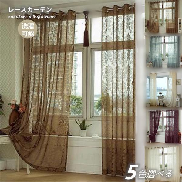 カーテンレースカーテンオーダーカーテン1枚リネン綿麻北欧風上品洗濯ふんわり夏引越し新生活