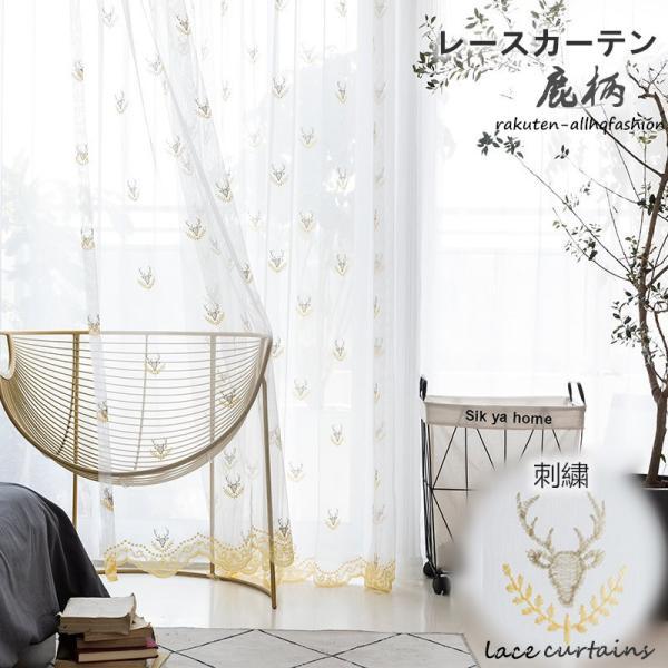 カーテンレースカーテンオーダーカーテン1枚刺繍鹿柄高級感上品洗濯ふんわり夏引越し新生活北欧風