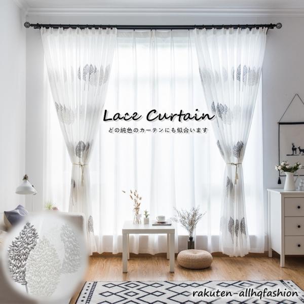 カーテンレースカーテン1枚葉柄高級感上品洗濯ふんわり夏引越し新生活北欧風新住宅お安いオーダーカーテン