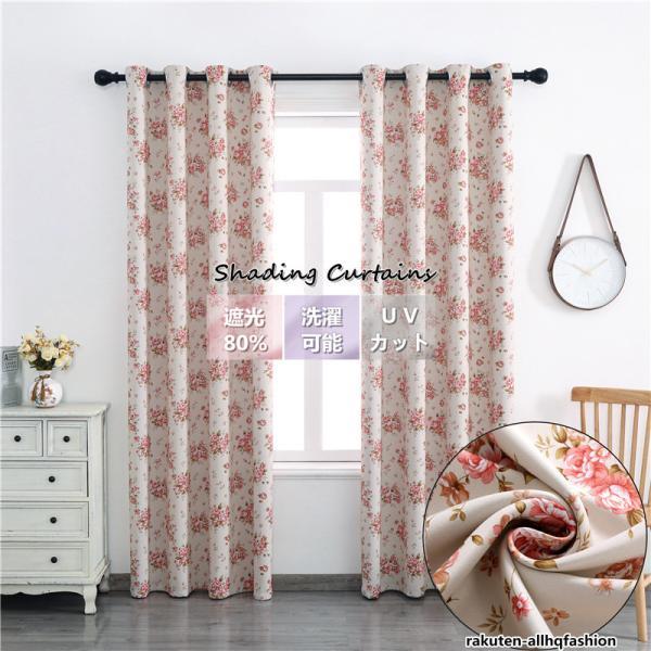 カーテン遮光80%1枚北欧風花柄おしゃれオーダーカーテン厚地ドレープ防音断熱上品洗濯おすすめシンプル