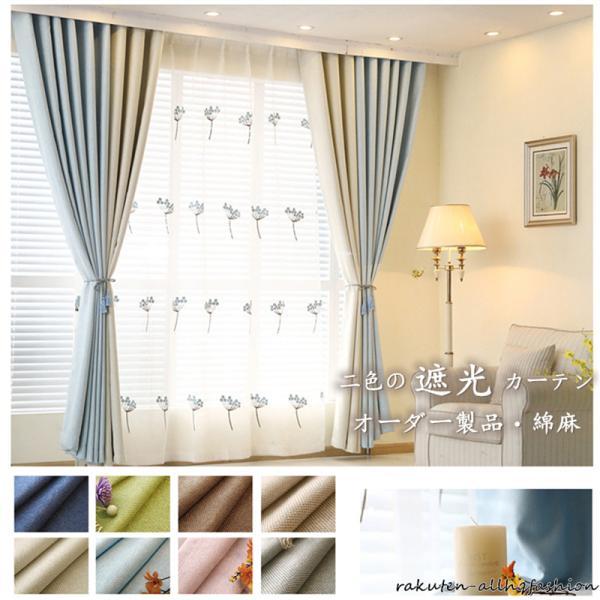 カーテン遮光85%遮光カーテン1枚2色カーテン二色つづり合わせ綿麻8色から2色を選ぶオーダー防音断熱厚地夏