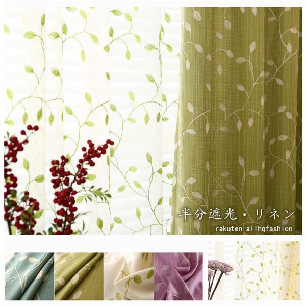 カーテン半分遮光80%1枚北欧風葉柄レースカーテンオーダーカーテン厚地ドレープ夏上品洗濯おすすめシンプル