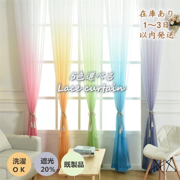 カーテン幅100cmレースカーテン既製品グラデーションふんわりレースポリエステルシンプル夏に最適涼しい子供リビング寝室