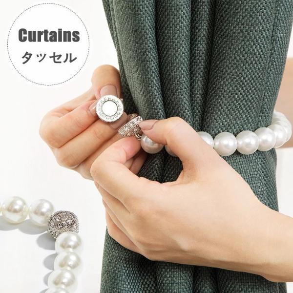タッセル 2個入り カーテンタッセル真珠マグネットカーテン彩を添えるカーテンタッセルおしゃれかわいい可愛いシンプル磁石模様替え北