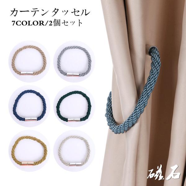 タッセル 2個入り カーテン彩を添えるオシャレ磁石現代感実用品カーテンタッセルおしゃれかわいい可愛いシンプル北欧