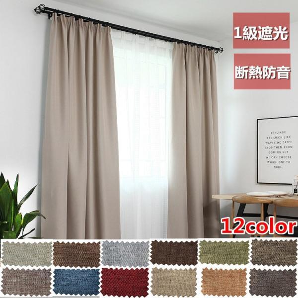 カーテン遮光1級洗濯機 安い遮光おしゃれ生地北欧かわいい無地洗濯おすすめ北欧風シンプル遮光カーテン