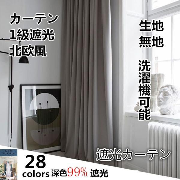 カーテン遮光濃色1級洗濯機 安い遮光おしゃれ生地北欧かわいい無地洗濯おすすめ北欧風シンプル遮光カーテン一枚