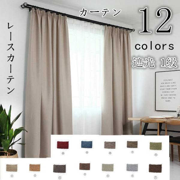 カーテン85%遮光濃色1級洗濯機 安い遮光おしゃれ生地北欧かわいい無地洗濯おすすめ北欧風シンプル遮光カーテン一枚