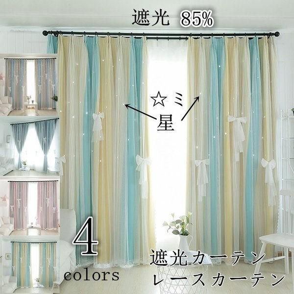 カーテン遮光85%レースカーテン洗濯機 安い遮光おしゃれ生地二重カーテン北欧かわいい無地洗濯おすすめ北欧風シンプル遮光カーテン一