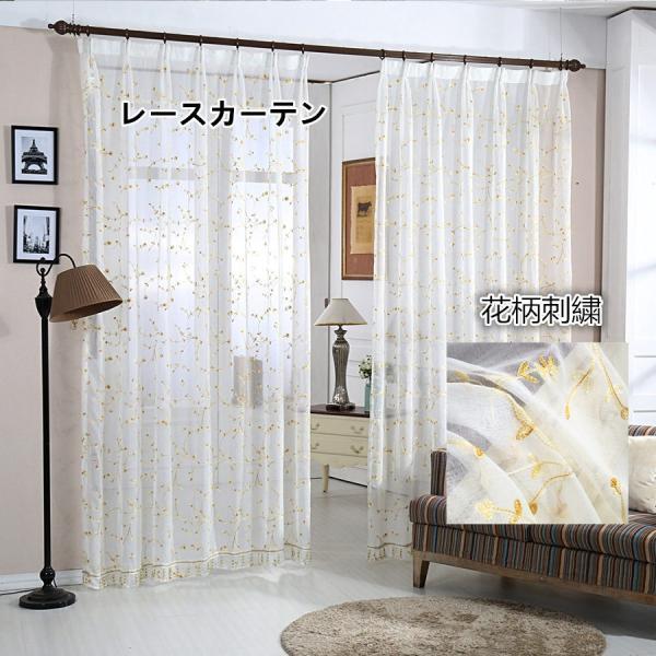 カーテンレースカーテン出窓カーテンスタイルカーテン安いおしゃれ生地北欧かわいい無地洗濯おすすめ北欧風シンプル花柄