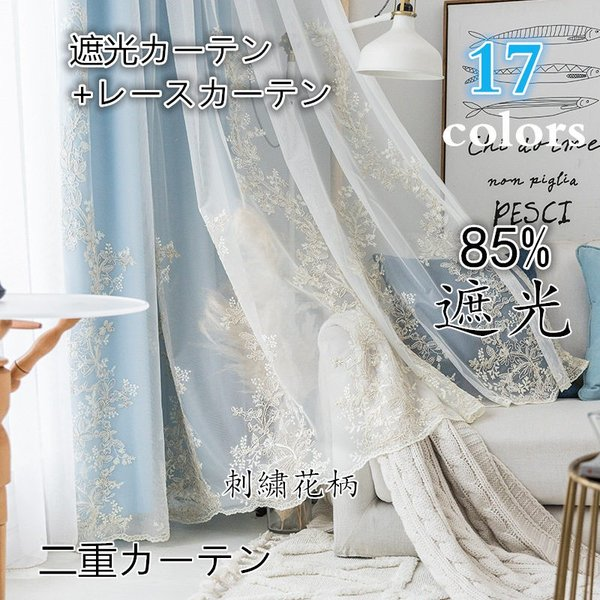 カーテン遮光85%遮光レースカーテン洗濯機 安い遮光刺繍生地二重カーテン北欧かわいい無地洗濯おすすめ北欧風シンプル遮光カーテン一