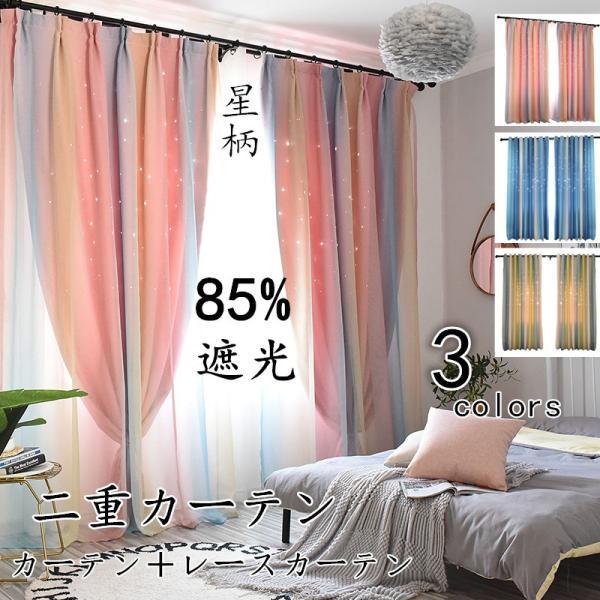 カーテン遮光85%遮光レースカーテン洗濯機 安い遮光刺繍生地二重カーテン星柄かわいい無地洗濯豊な色北欧風シンプル遮光カーテン一枚