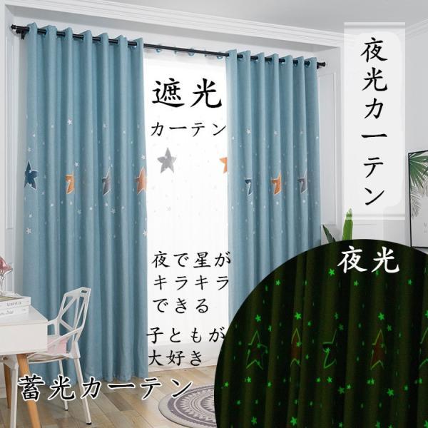 カーテン遮光85%遮光洗濯機 安い遮光蓄光カーテン生地子ども部屋北欧かわいい無地洗濯おすすめ北欧風シンプル遮光カーテン