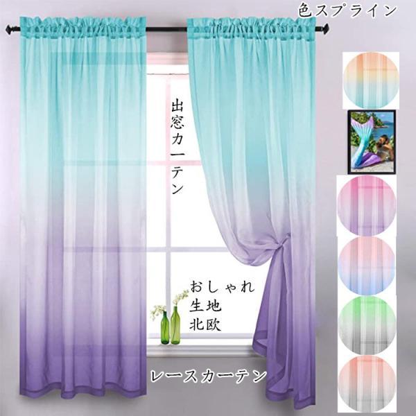 カーテン出窓カーテンスタイルカーテンレースカーテン洗濯機 安いおしゃれ生地北欧かわいい無地洗濯おすすめ北欧風シンプル花柄