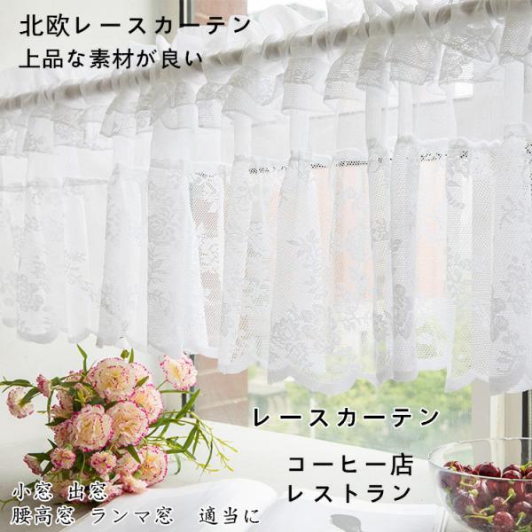 レースカーテンカーテン出窓カーテンスタイルカーテンコーヒー安いおしゃれ生地北欧かわいい無地洗濯おすすめ北欧風シンプル花柄