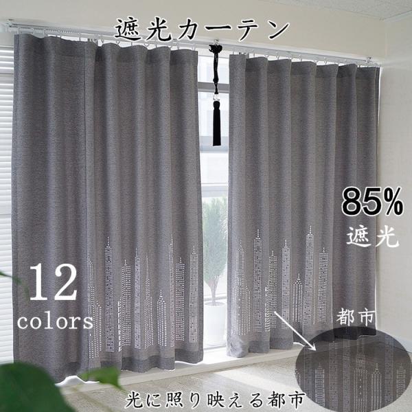 カーテン遮光カーテン85%遮光洗濯機 安いおもしろい照り映え遮光生地北欧かわいい無地洗濯おすすめ北欧風シンプル遮光カーテン一枚