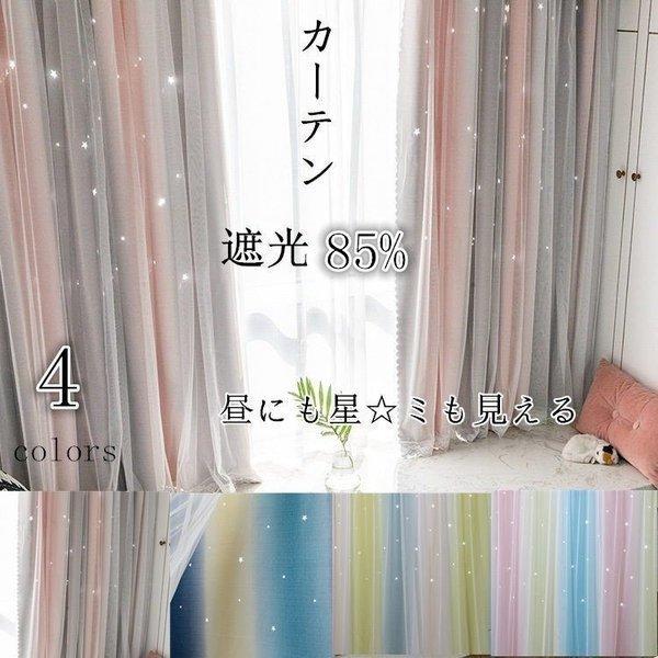 カーテン85%遮光二重カーテンレースカーテン2点組洗濯機 安い遮光星柄生地北欧2枚4枚セット洗濯北欧風シンプル遮光カーテン2枚