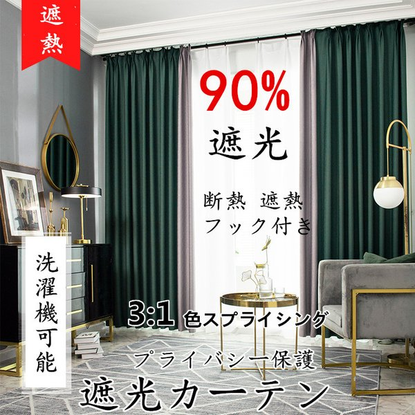カーテン遮光カーテン90%遮光洗濯機 安い遮光防音カーテン生地北欧かわいい無地洗濯色スプライシングシンプル遮光カーテン一枚