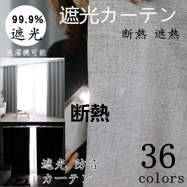 カーテン遮光カーテン92%遮光洗濯機 安い遮光防音カーテン生地北欧かわいい無地洗濯色スプライシングシンプル遮光カーテン一枚