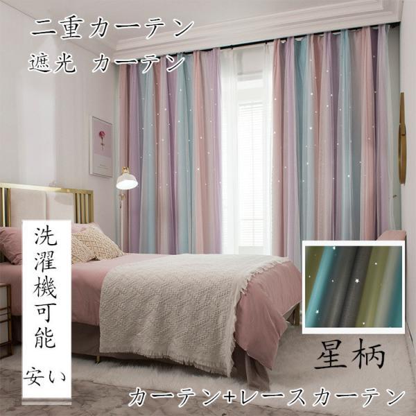 カーテン遮光85%レースカーテン洗濯機 安い遮光星柄生地二重カーテン北欧かわいい無地洗濯おすすめ北欧風シンプル遮光カーテン一枚