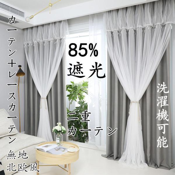 カーテン遮光85%レースカーテン洗濯機 安い遮光生地二重カーテン北欧かわいい無地洗濯おすすめ北欧風シンプル遮光カーテン一枚