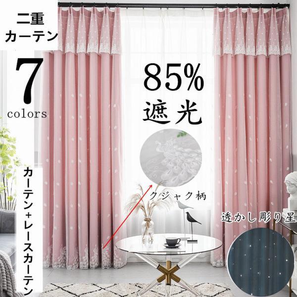 カーテン遮光85%レースカーテン洗濯機 安い遮光生地二重カーテン北欧かわいい無地透かし彫り星柄北欧風シンプル遮光カーテン