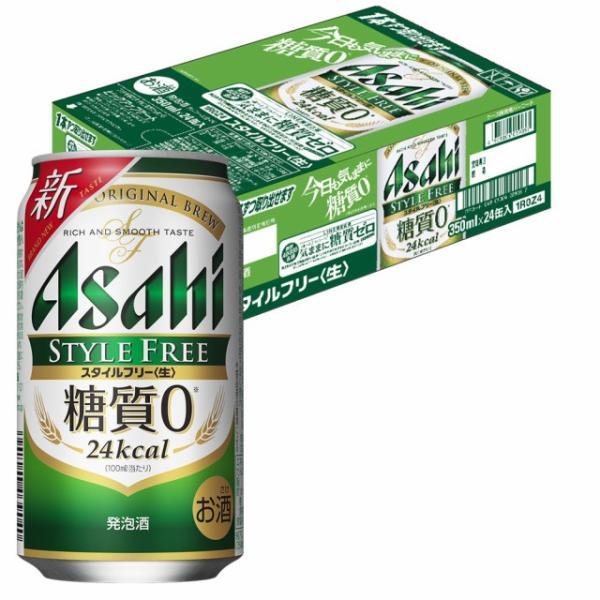 発泡酒 送料無料 アサヒ ビール スタイルフリー 350ml×24本/一部地域は別途送料が必要です|liquor-boss1