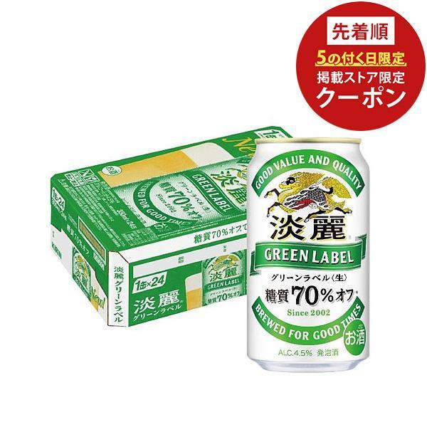 発泡酒 送料無料 キリン ビール 淡麗 グリーンラベル 350ml×24本/一部地域は別途送料が必要です|liquor-boss1