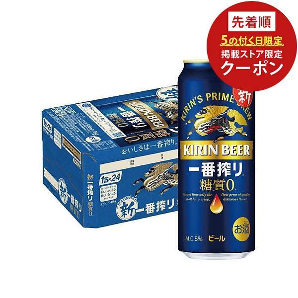 ビールキリン一番搾り糖質ゼロ500ml×24本/1ケース