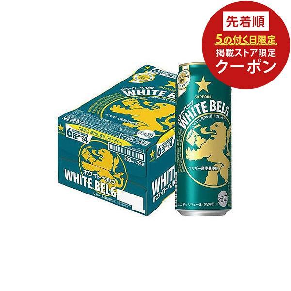 新ジャンル 送料無料 サッポロ ビール ホワイトベルグ 500ml×24本/1ケース|liquor-boss1