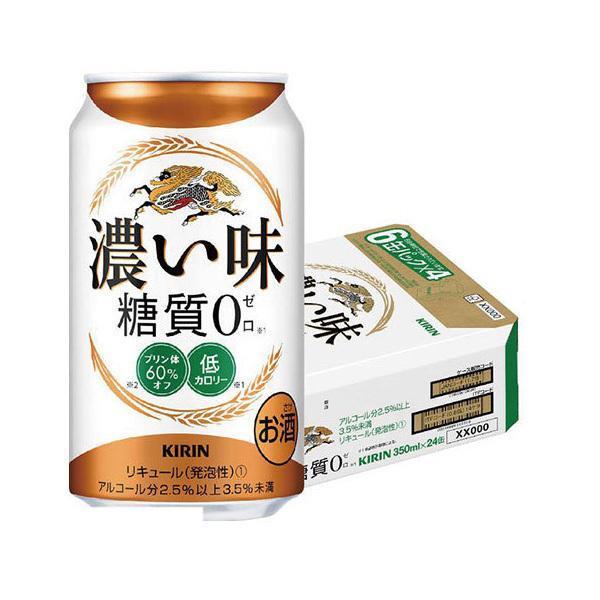 新ジャンル 送料無料 キリン ビール 濃い味 糖質ゼロ 350ml×24本/1ケース