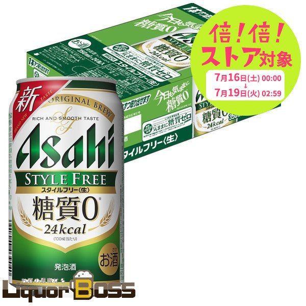 発泡酒 アサヒ ビール スタイルフリー 350ml×24本/ご注文は2ケースまで同梱可能です|liquor-boss1
