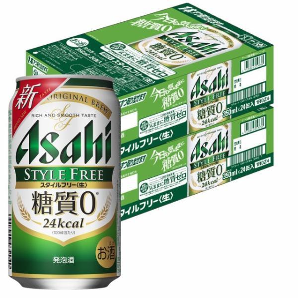 発泡酒 送料無料 アサヒ ビール スタイルフリー 350ml×2ケース/一部地域は別途送料が必要です|liquor-boss1