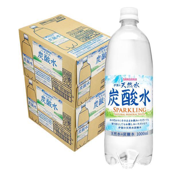 炭酸水 (2ケース送料無料) サンガリア 伊賀の天然水炭酸水 1000ml(1L)×24本 (北海道・沖縄県は対象外となります。)|liquor-boss1