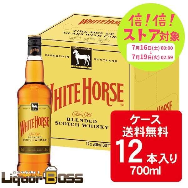 ウィスキー 送料無料 キリン ホワイトホース ファインオールド 700ml×12本 whisky /北海道・沖縄県・東北・四国・九州地方は必ず送料が掛かります。