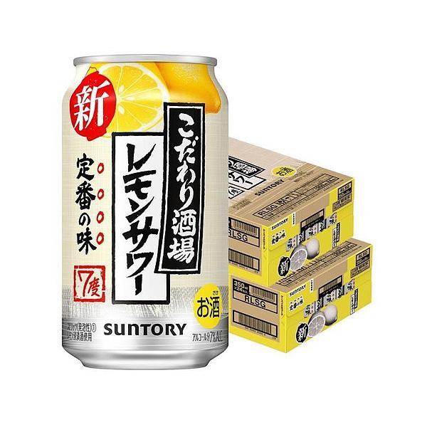 チューハイ 酎ハイ サワー 送料無料 サントリー こだわり酒場のレモンサワー缶 350ml×2ケース あすつく