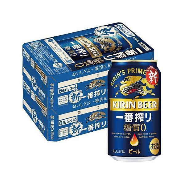 ビールキリン一番搾り糖質ゼロ350ml×48本
