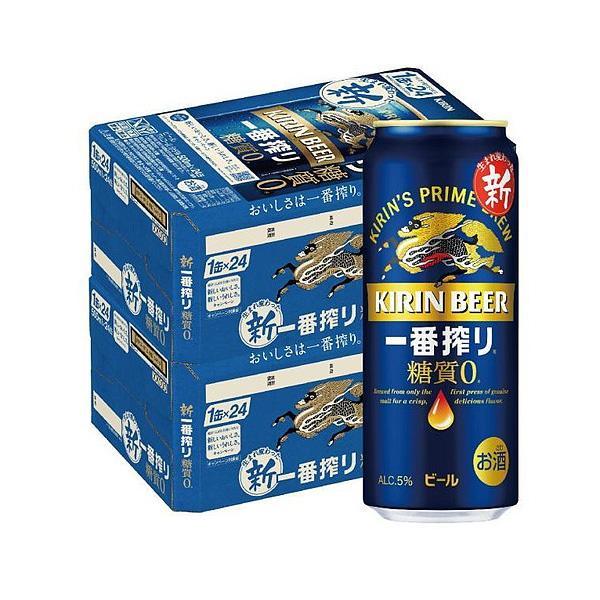ビールキリン一番搾り糖質ゼロ500ml×2ケース48本