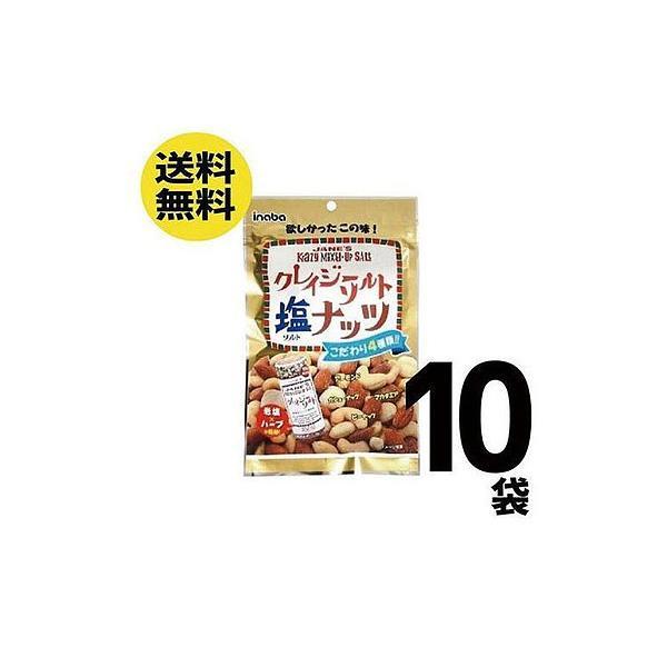 【まとめ買い】 送料無料 稲葉ピーナッツ クレイジーソルトナッツ 72g×10袋