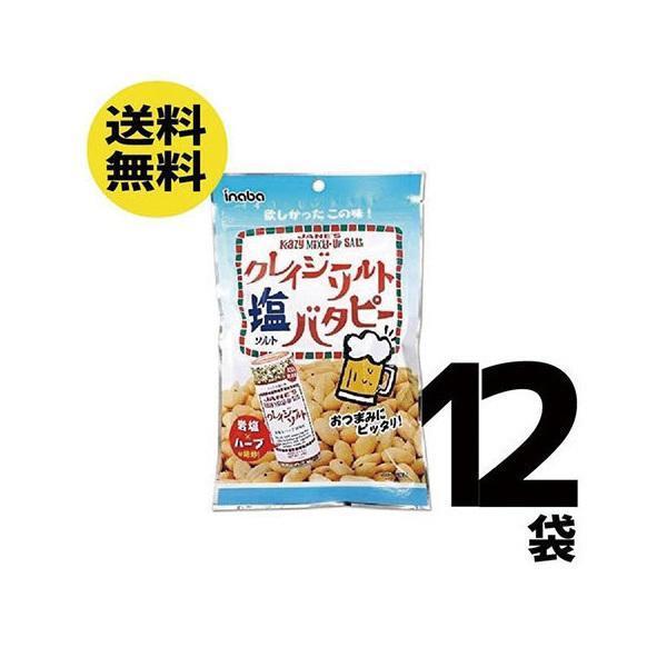 【まとめ買い】 送料無料 稲葉ピーナッツ クレイジーソルト 塩 バタピー 110g×12袋