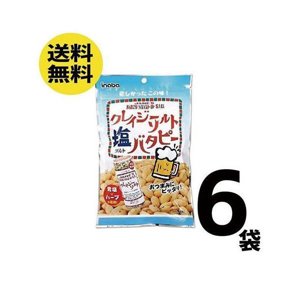 【まとめ買い】 送料無料 稲葉ピーナッツ クレイジーソルト 塩 バタピー 110g×6袋