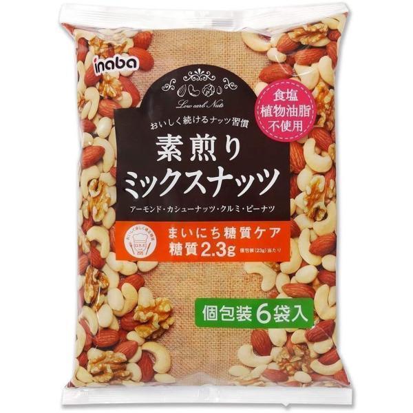 送料無料 稲葉ピーナツ 素煎りミックスナッツ 個包装6袋×12個